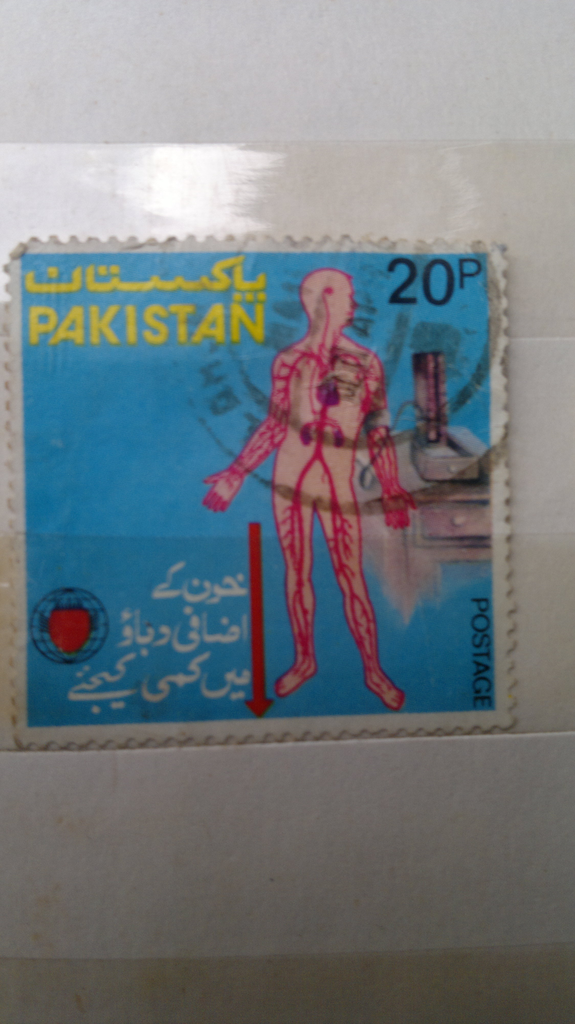 public service message on a stamp