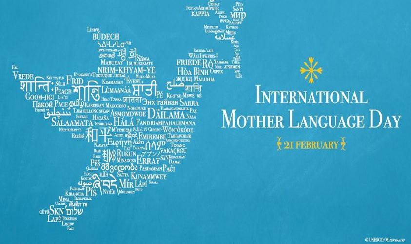 مادری زبان کا عالمی دن
